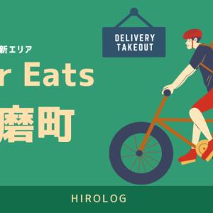 【最新】Uber Eats(ウーバーイーツ)兵庫県播磨町のエリアや登録方法を解説!【求人あり!バイトではなく個人事業主】