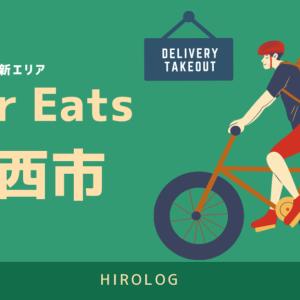 【最新】Uber Eats(ウーバーイーツ)兵庫県川西市のエリアや登録方法を解説!【求人あり!バイトではなく個人事業主】
