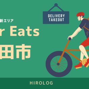 【最新】Uber Eats(ウーバーイーツ)兵庫県三田市のエリアや登録方法を解説!【求人あり!バイトではなく個人事業主】