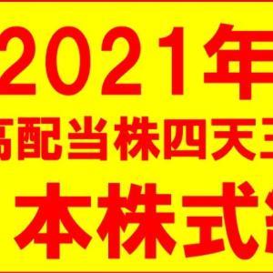 2021年の高配当株四天王(日本株)