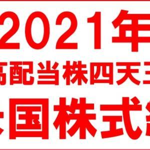 (米国株)2021年の高配当株四天王