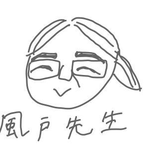 【産能通信】SC「コミュニケーション論」風戸修子先生