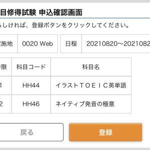 【産能通信】2度目の履修登録
