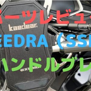 PCX JF81|SPEEDRAハンドルブレース(SSK)のレビュー