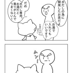佐賀とお茶
