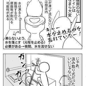 北海道トイレ事情 ※トイレネタ苦手な方は注意