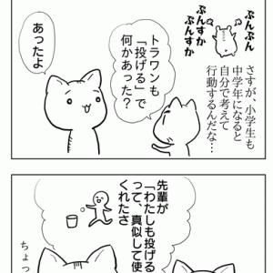 北海道弁「なげる」②