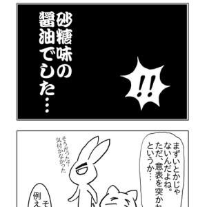 九州の醤油は一味違う