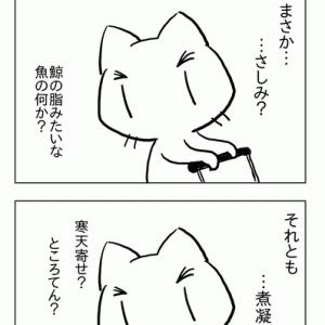 4コマ「九州で出会った謎の食べ物~魚売り場編」