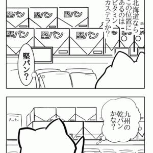 4コマ「九州で出会った謎の食べ物~菓子売り場編」