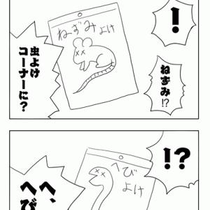 4コマ「虫よけコーナーに…ヘビにまつわるエトセトラ(1/4)」