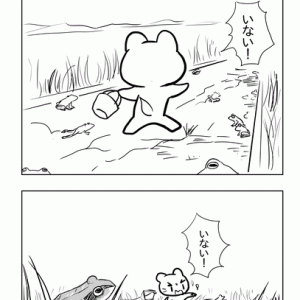 4コマ「カエルと言えば…」