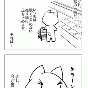 4コマ「イクラの醤油漬けへの道」~1/4