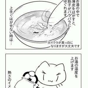 4コマ「イクラの醤油漬けへの道」~2/4