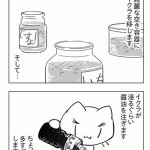 4コマ「イクラの醤油漬けへの道」~3/4