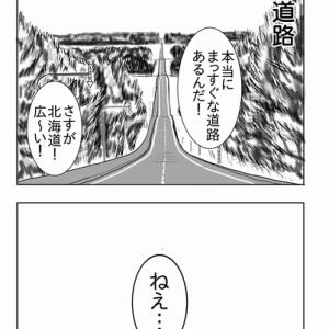 4コマ「北海道って広いんだなと思う時~観光地巡り編」