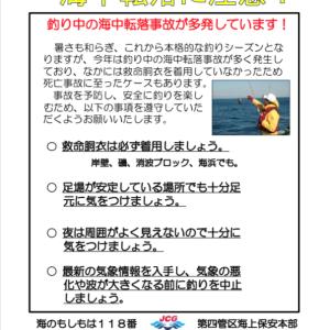 海釣り事故死傷最多 先月末で24人 海保「救命胴衣着用を」 愛知・三重