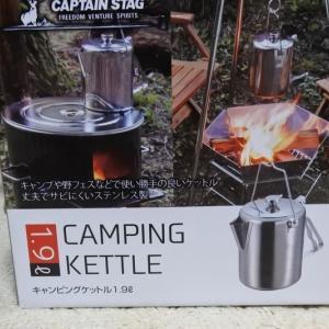 キャプスタのキャンプケトル購入顛末 -リアル通販 Amazon返品交換編-