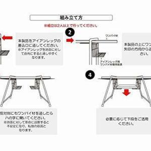 アイアンレッグ用ワンバイ材補助金具 -妄想通販 尾上製作所の補助金具が良さそう編-