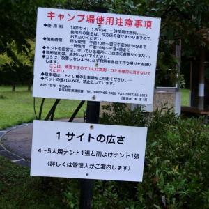 田浪キャンプ場 施設紹介編 岡山県新庄村