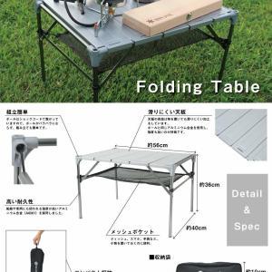 焚き火テーブルよりもコンパクトになる耐荷重40kg 耐熱200度 ロールテーブル -妄想通販 アルミロールテーブル編-