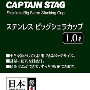 大容量1Lのシェラカップ -妄想通販 キャプスタ日本製ステンレスビッグシェラカップ1000ml編-