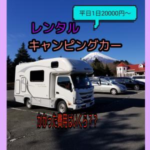 初めてキャンピングカーをレンタルする人【必見】気になる費用を公開!