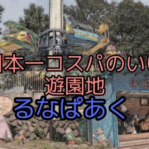安くて子供が喜ぶスポット【るなぱあく】格安遊園地!