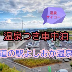 道の駅【よしおか温泉】で快適な車中泊!!/群馬県