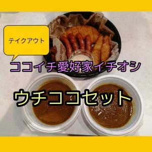 ココイチのテイクアウト【ウチココセット】 ココイチ愛好家も感動のうまさ!!