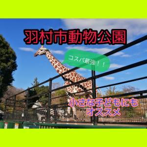 小さい子どもとおでかけなら東京都【羽村市動物公園】穴場スポット