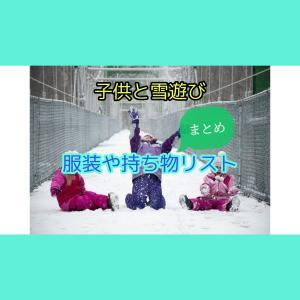 子供と雪遊び!服装や持ち物リスト【まとめ】
