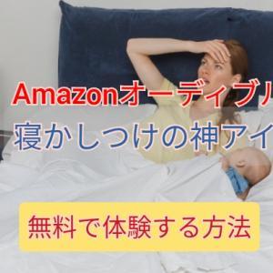 【オーディブル】絵本の読み聞かせが無料!子供の寝かしつけに欠かせない!