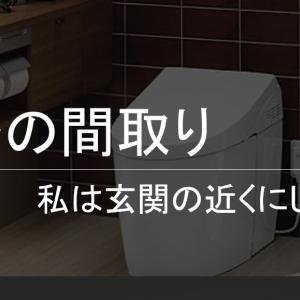 トイレの間取り