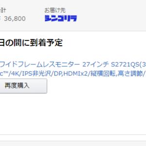 DELLの27インチ・4kモニター S2721QS 購入!!