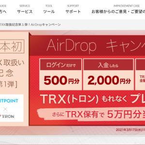BITPOINT トロン(TRX)取り扱い記念でログインだけで500円分配布など実施中!!