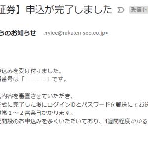 楽天証券の口座を再開設!!!