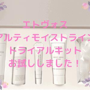 【エトヴォス】アルティモイストライン トライアルキットを口コミレビュー!化粧水と美容液の成分が保湿力抜群で超優秀!乾燥しらずのお肌になろう!