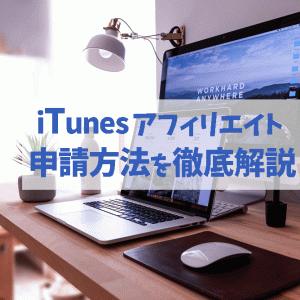 iTunesアフィリエイト 申請から口座登録方法まで解説します
