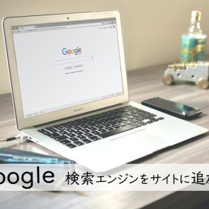 アドセンス広告 検索エンジンを設置しないともったいない!