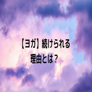 【ヨガ】続けられる理由
