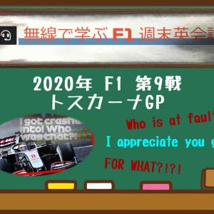 【無線で学ぶF1週末英会話】トスカーナGP「FOR WHAT?!?!」|2020 F1 第9戦