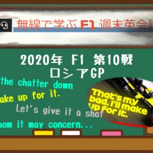 【無線で学ぶF1週末英会話】ロシアGP「関係者各位へ… *ピー*」|2020 F1 第10戦