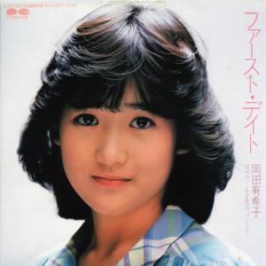 デビュー曲シングル・『ファーストデイト』岡田有希子