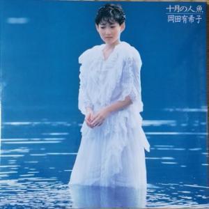 岡田有希子・アルバム名曲③!!3rdアルバム『十月の人魚』