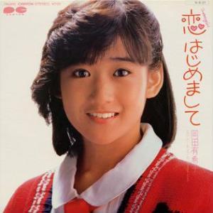 3rdシングル曲『‐Dreming girl‐恋、はじめまして』/岡田有希子