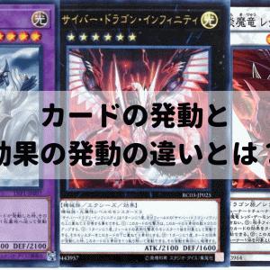 カードの発動と効果の発動の違いとは?