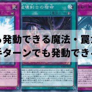 墓地から発動できる魔法・罠カードは相手ターンでも発動できる?