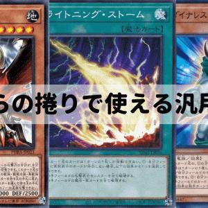 【遊戯王】後攻からの捲りで使える汎用カードまとめ!【切り返せ】