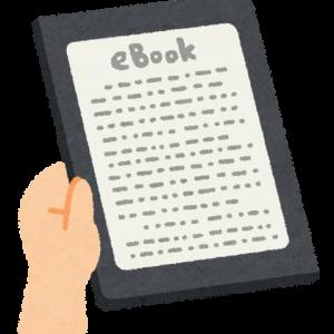 紙媒体じゃなくて電子書籍を使う理由は何なの?